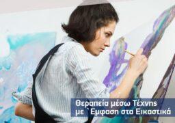 Art therapy (Θεραπεία μέσω τέχνης με Έμφαση στα εικαστικά)