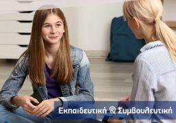 Προσεγγίζοντας τη Χαρισματικότητα: Εκπαιδευτική και Συμβουλευτική